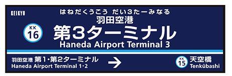 羽田第3ターミナル