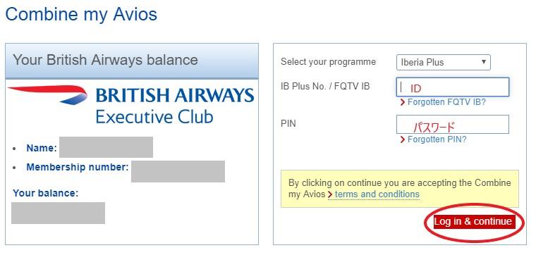 Aviosをまとめる手順