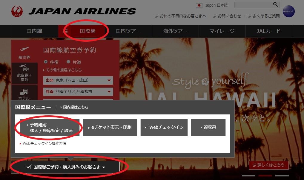 JAL便座席指定方法